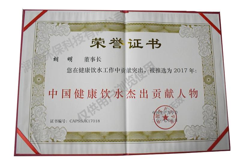 中国健康饮水杰出贡献人员