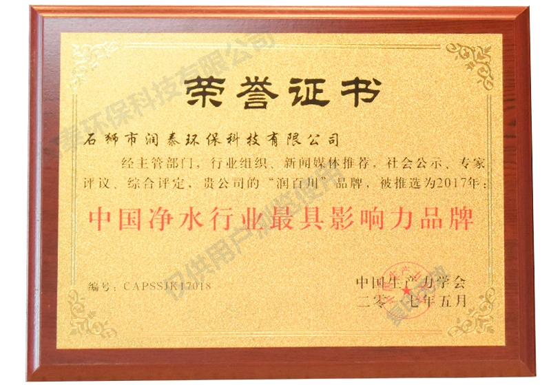 中国净水行业最具影响力品牌